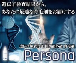 ペルソナ育毛剤は定期コースなら遺伝子検査費無料!初回3,278円