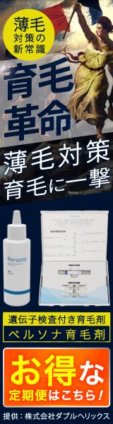 ペルソナ 育毛 剤 口コミ ペルソナ(Persona)の研究結果は果たして?口コミ・価格・効果を徹底検...