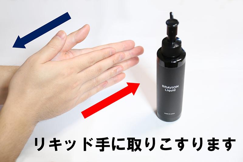 ブラビオンリキッド(BRAVION Liquid)使用後、すぐに熱感を感じる