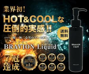 ブラビオンリキッド(BRAVION Liquid)は公式サイトなら返金保証も