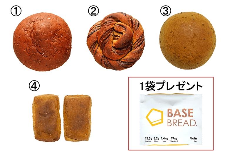 パン8食セット(16袋+1袋)