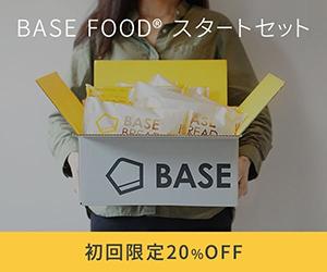 ベースフード(BASE FOOD)は継続コースなら初回20%オフ