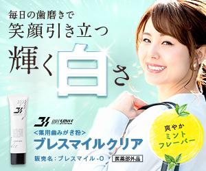 ブレスマイルクリア(bresmile)は公式サイトなら初回1,280円!「1日43円」からはじめられる!