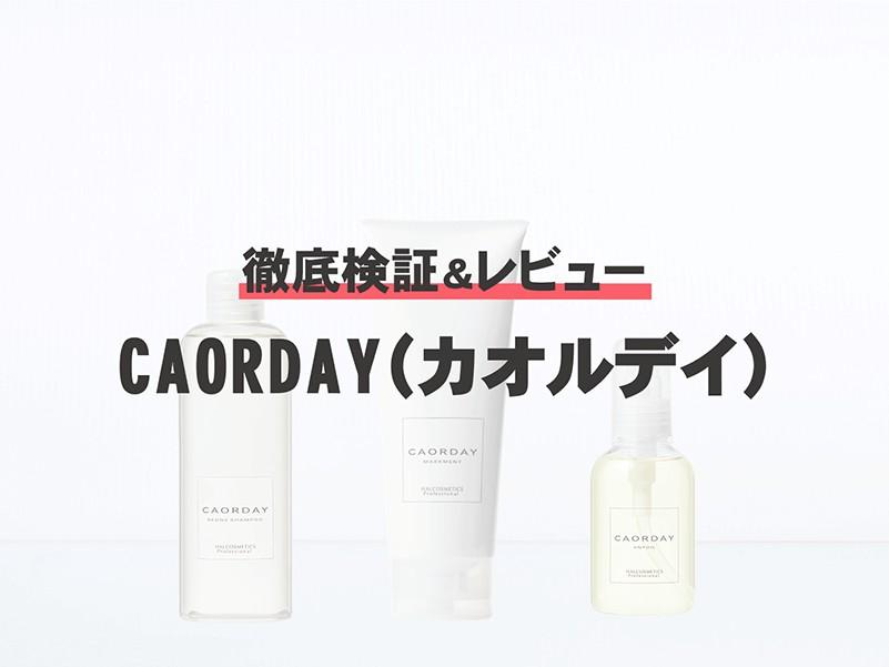ヘアケアシリーズ「Caorday(カオルデイ)」の悪い口コミ評判を実際に使って効果検証!