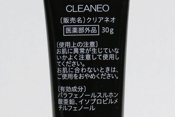 クリアネオクリーム(cleaneo)は制汗と殺菌成分をW配合!肌に優しい天然成分も