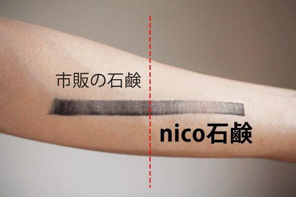 nico石鹸の洗浄力を検証