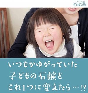 nico石鹸は公式サイトなら2個セット67%オフ&1年間の返金保証つき!