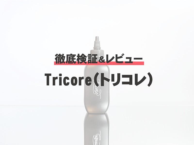温感ヘッドスパトリートメント「トリコレ(Tricore)」の悪い口コミ・評判は本当?実際に使って効果検証!