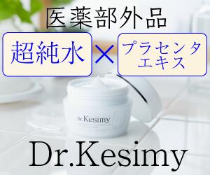 ドクターケシミー(dr. kesimy)は公式サイトの定期便なら初回2,178円!1日73円から始められる