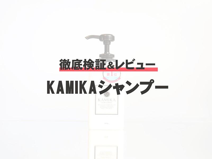 「KAMIKA(カミカ)黒髪クリームシャンプー」の悪い口コミ・評判を実際に使って効果検証!