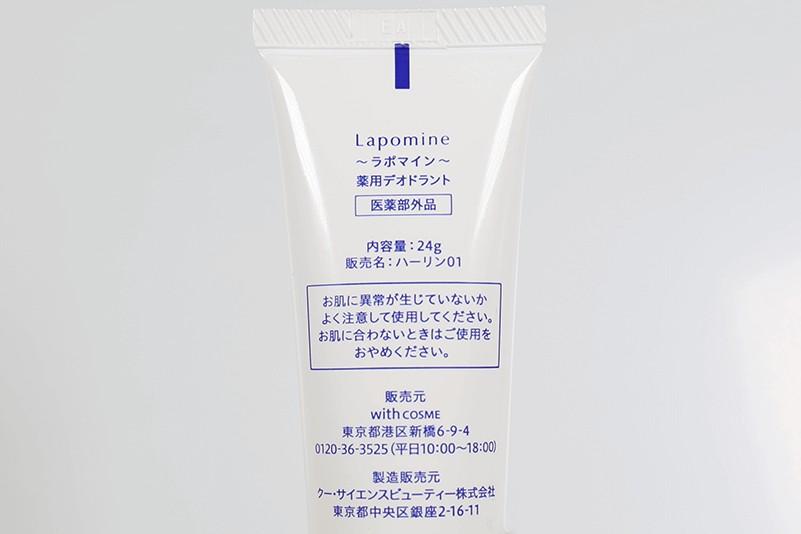 ラポマイン(lapomine)は殺菌&制汗の2つが同時にケアできる成分を配合