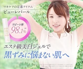 ピューレパール(pulepearl)は公式サイトの定期コースなら初回87%オフ!1,078円で購入できる!