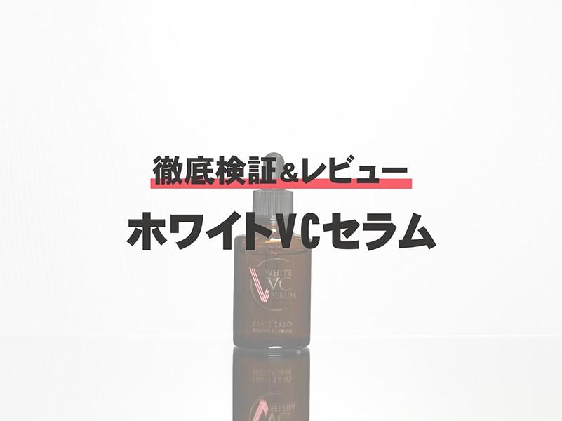 エイジングケアが行える美容液「フレイスラボ ホワイトVCセラム」の口コミと効果を徹底的に検証!