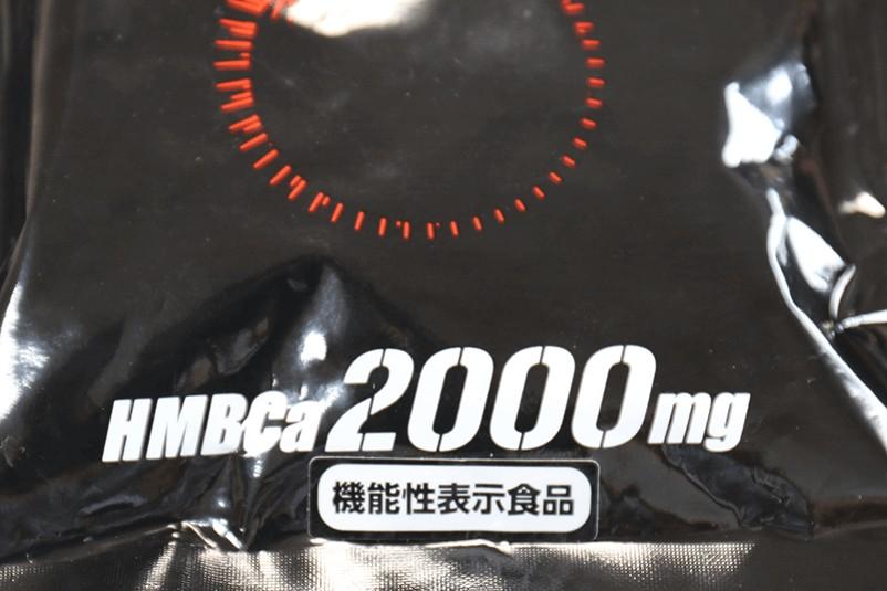 ファイラHMBリニューアル後はHMBCaを2000mg配合するなどパワーアップ
