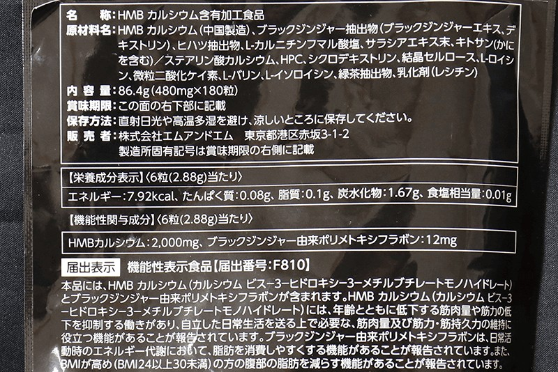 ファイラHMBは日本初!機能性表示食品としてHMB&ブラックジンジャーをW配合