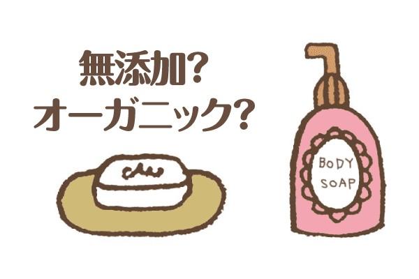 実は日本に「無添加」と「オーガニック」の基準はなく言ったもの勝ちだった!?