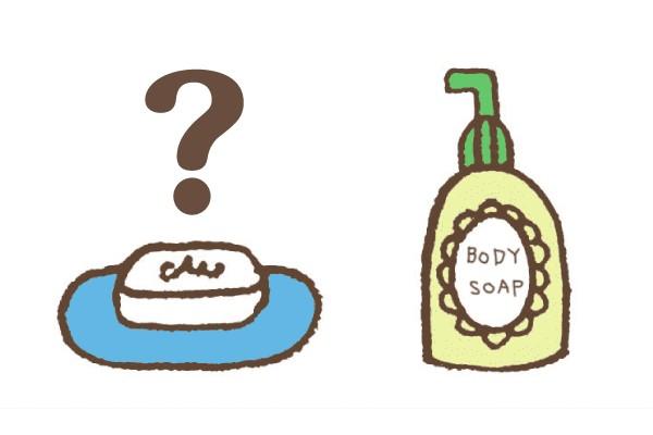 固形石鹸と液体ソープはどっちがやさしい?