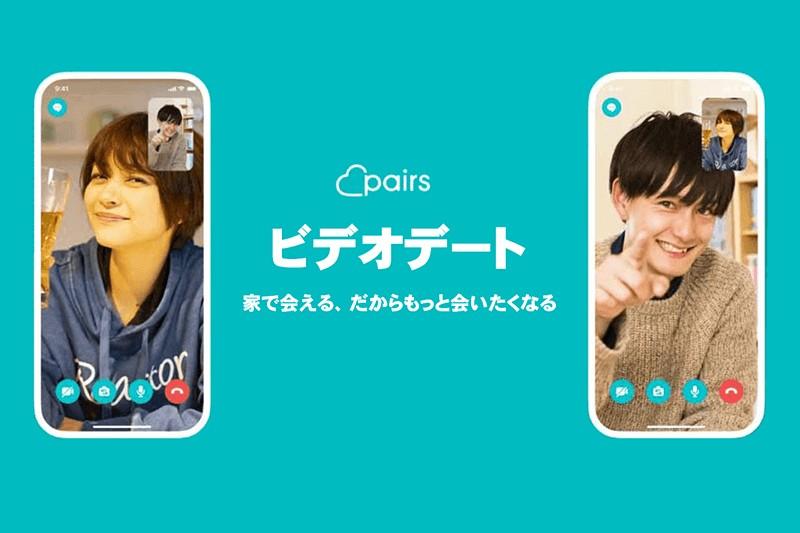 Pairs(ペアーズ)を実際に使って検証レビュー!:特徴②連絡先を交換せずにビデオ通話が可能