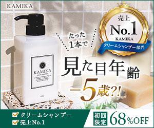 KAMIKA(カミカ)シャンプーをお得に購入する方法