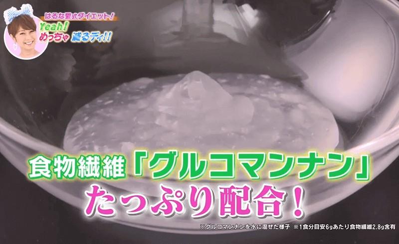 もぎたて生スムージーの特徴:水を含むと大きくふくらむ「グルコマンナン」が満足感をもたらしてくれる