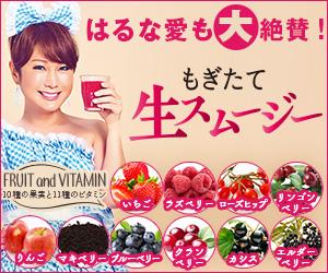 もぎたて生スムージーをお得に購入する方法:公式サイトなら1食72円から始められる