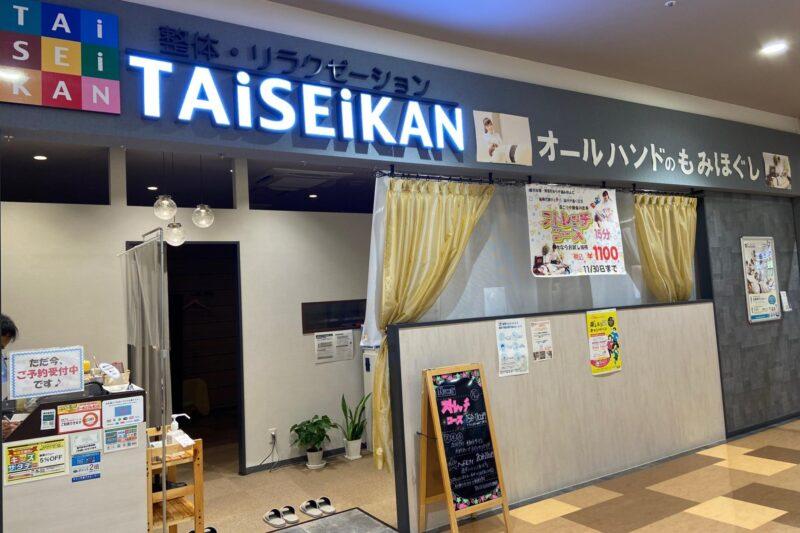 TAiSEiKANイオン豊橋南店の口コミ・評判は?店舗に取材!