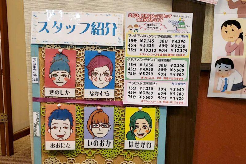 TAiSEiKANアピタ名古屋南店の口コミ・評判は?店舗に取材!