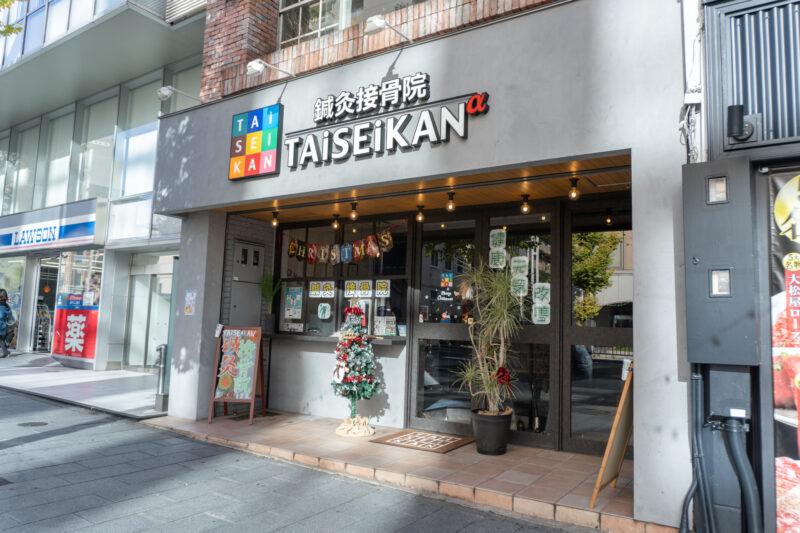 鍼灸接骨院 TAiSEiKAN αの口コミ・評判は?店舗に取材!